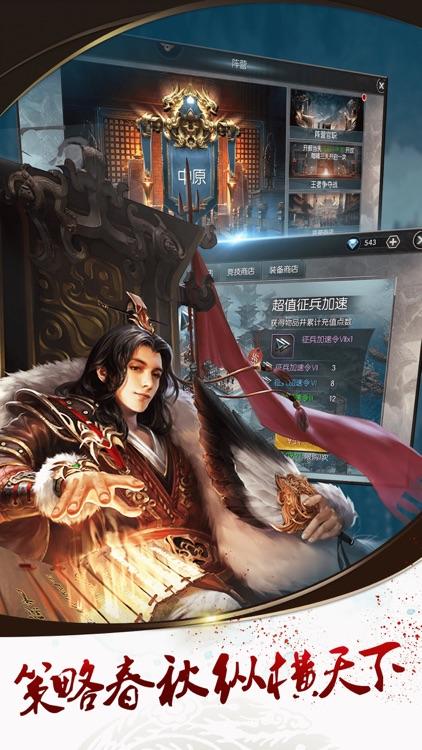 帝国的崛起:史诗级策略战争手游 screenshot-4