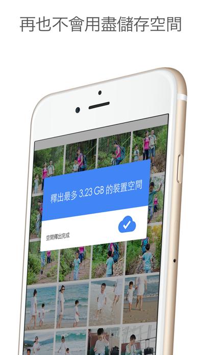 Screenshot for Google 相簿 - 相片和影片儲存空間 in Taiwan App Store