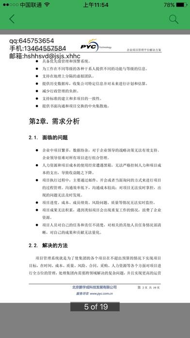 鹏保宝(PBB Reader)- 数字内容安全服务 screenshot three