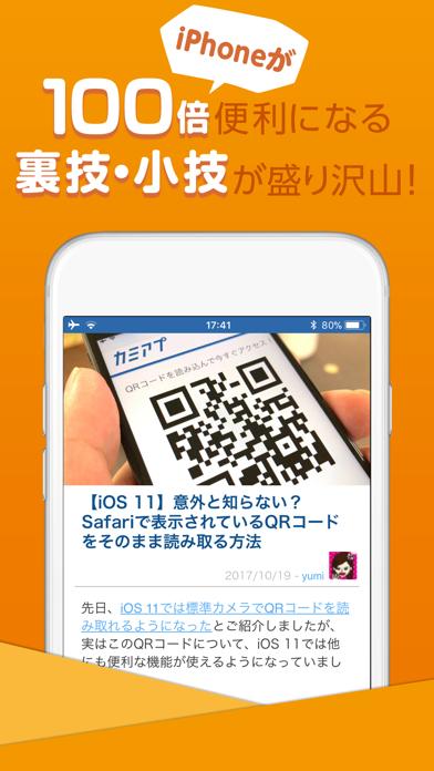 カミアプ-最新ニュースやWebの話題をまとめてチェック! ScreenShot1