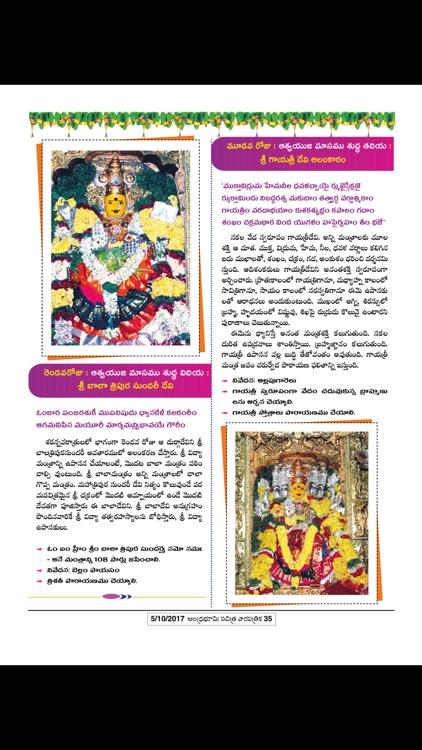 Andhra Bhoomi Weekly screenshot-4