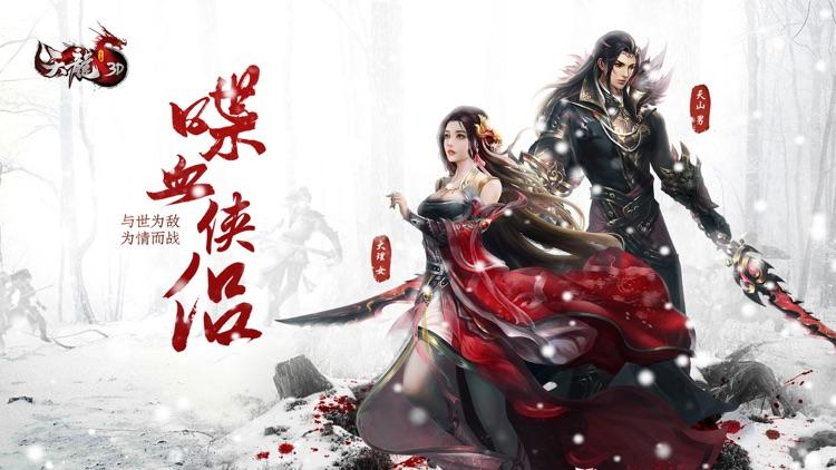 """天龙3D-新版本""""喋血侠侣"""" screenshot-0"""