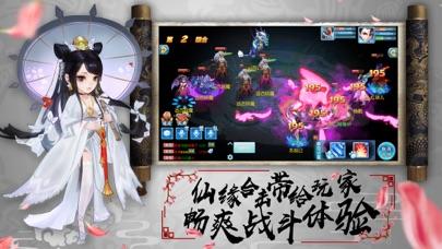 梦幻Q传-仙侠修仙回合制手游