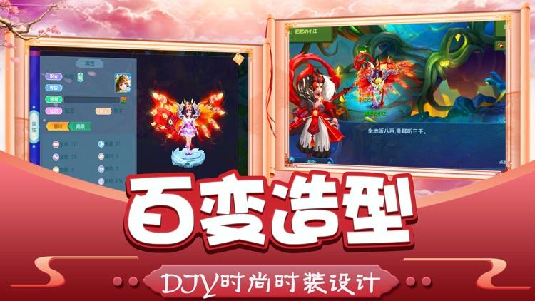 剑羽苍穹- 最新仙侠回合制手游 screenshot-3