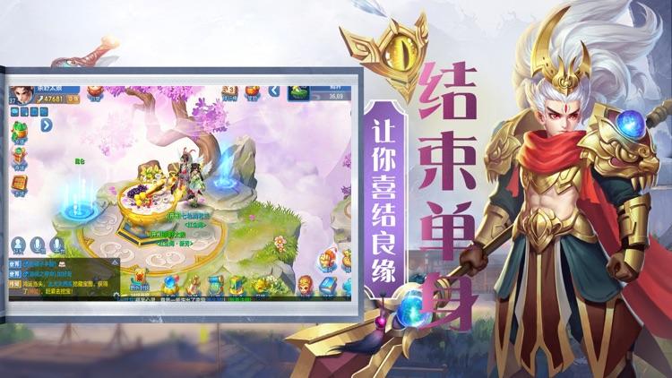 西游·神仙与妖怪 - 梦幻无双版情缘手游 screenshot-4
