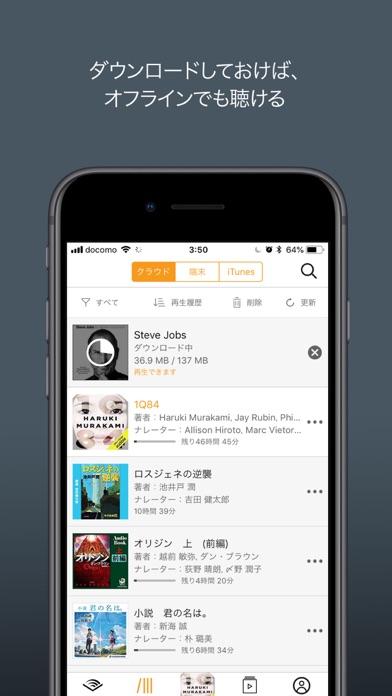 Audible (オーディブル) - 本を聴こう ScreenShot2