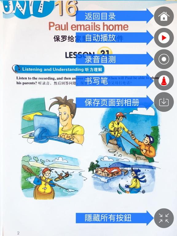 新概念英语青少版英语 3B - 读书派点读学习机出品 screenshot 7