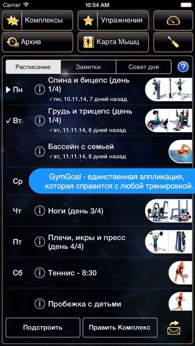 Скриншот №2 к GymGoal Pro