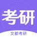 90.文都考研-考研在线学习平台