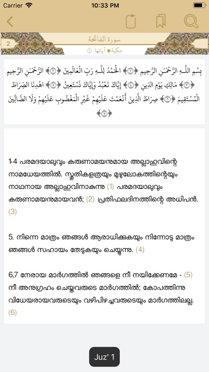 Quran Malayalam Translation by CODING HANDS INFOTECH LLP