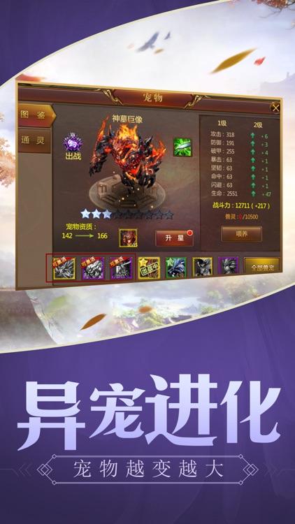 造化无双-3D动作修仙手游 screenshot-3