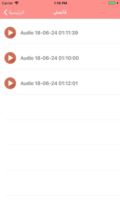 تحويل الفيديو الى الصوت screenshot 4