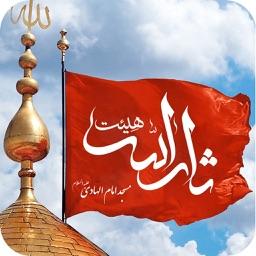 هیئت ثارالله مسجد الهادی