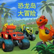 恐龙岛大脚卡车 -开车去恐龙乐园