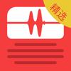蜻蜓FM收音机精选版 - 听电台广播有声小说