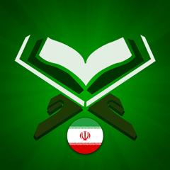 Quran Farsi قرآن فارسی