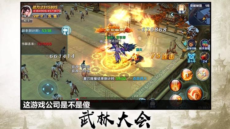 天剑情缘(资料篇):精品推荐3D手游 screenshot-4