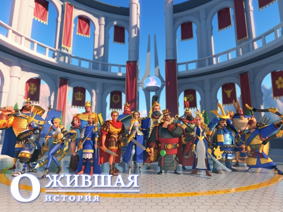 Игра Rise of Civilizations