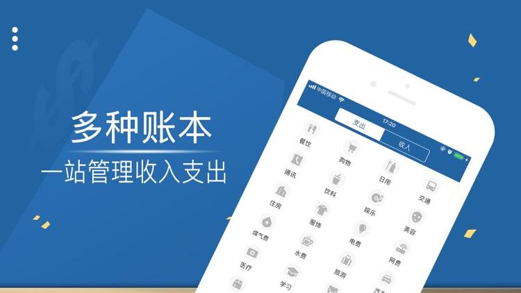 全民记账探索版 screenshot-3