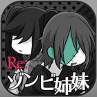 Re:ゾンビ姉妹 icon