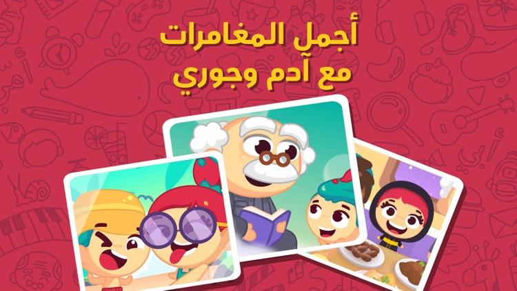 لمسة : قصص و ألعاب أطفال عربية screenshot-8