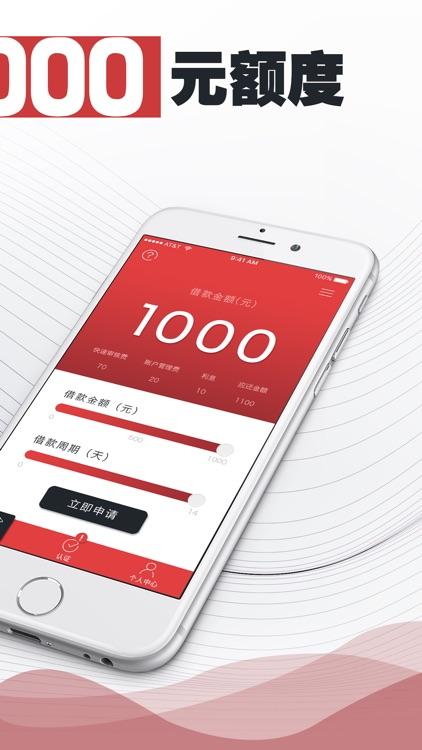 微钱贷(极速版)-下款率极高的手机借钱神器