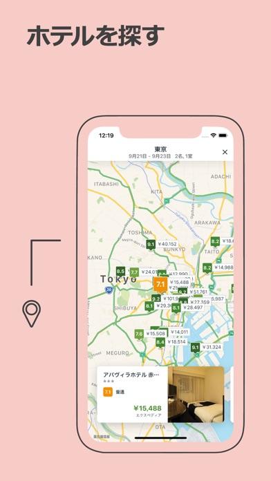 トリバゴ(trivago):ホテル検索・料金比較アプリ ScreenShot4