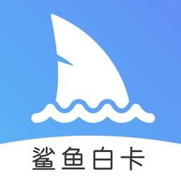 鲨鱼白卡-二手手机闪电回收平台