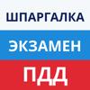 Шпаргалка экзамен ПДД ГИБДД