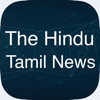 The Hindu News in Tamil