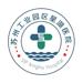 苏州工业园区星湖医院