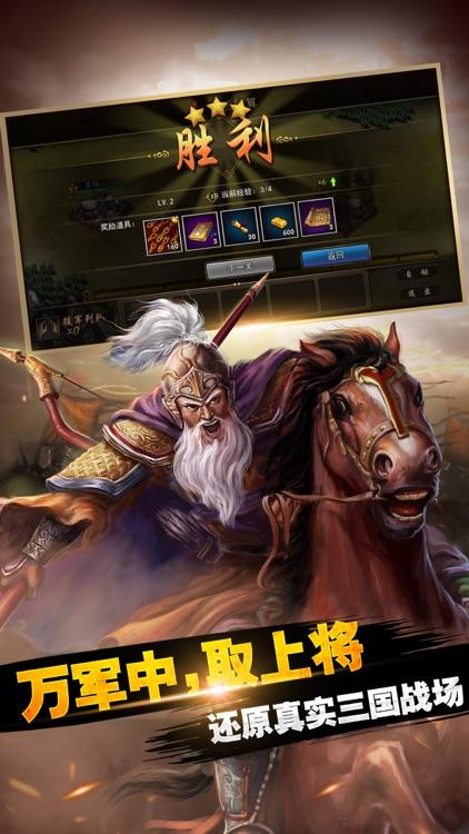赤壁风云-三国群雄争霸卡牌策略游戏 screenshot-3