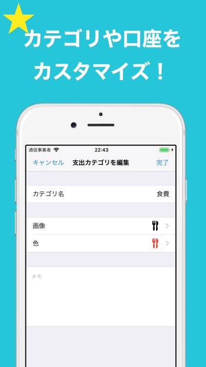 家計簿 Freely - 簡単 人気のシンプル家計簿 screenshot-3