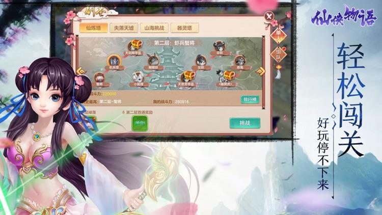 仙侠物语-大型MMO仙侠动作手游 screenshot-4
