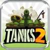 坦克大作战2 - 3D联机对抗游戏