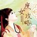 157.庶女攻略-精品女生古代言情离线小说