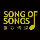 雅歌音乐社区 icon