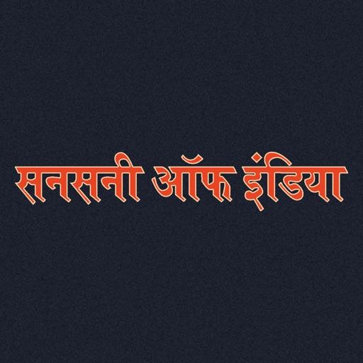 SANSANI INDIA