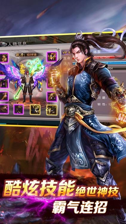 修仙传奇(仙侠传)-传奇修仙手游 screenshot-3