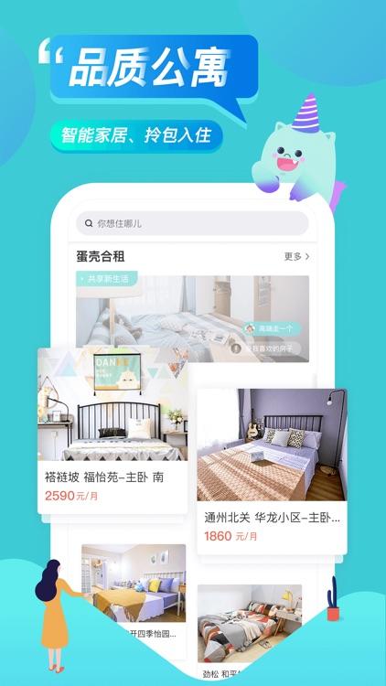 蛋壳公寓-租房找房必备软件 screenshot-3