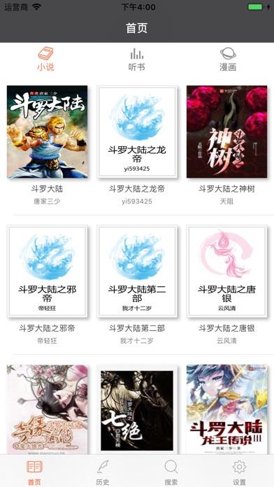 斗罗大陆-穿越玄幻小说 screenshot one