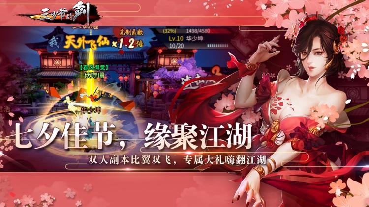 三少爷的剑-引爆万人剑会战 screenshot-3