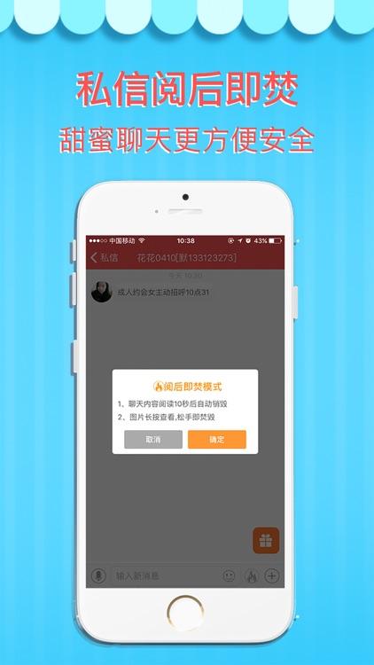 求抱抱-同城寂寞单身交友软件 screenshot-3