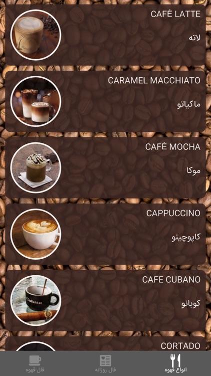 فال قهوه screenshot-9