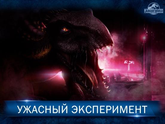 Jurassic World™: Игра на iPad