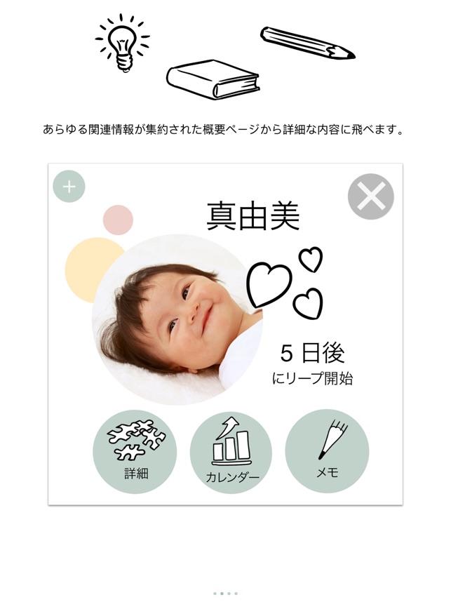 メンタルリープのアプリ:ワンダーウィーク Screenshot