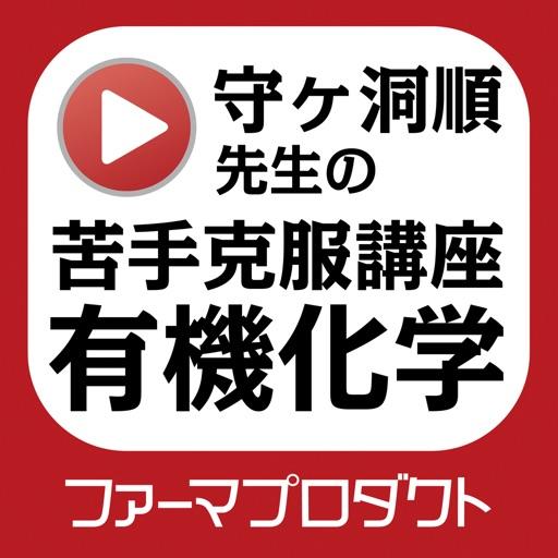守ヶ洞順先生の苦手克服講座(有機化学) app logo