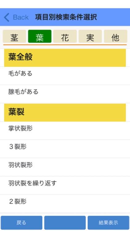 街野植物図鑑 screenshot-5