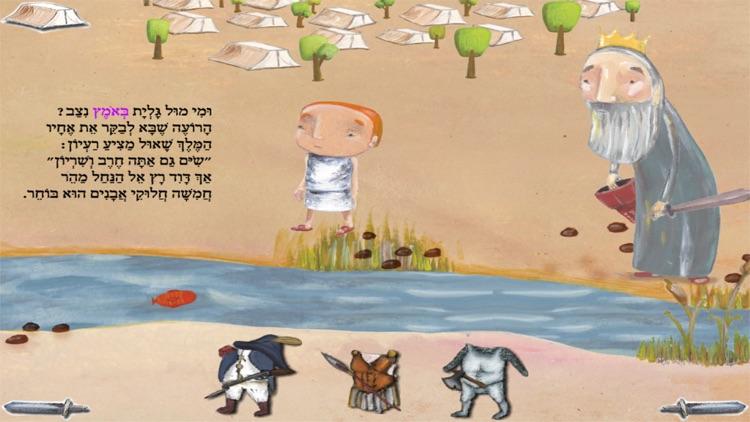 דוד וגולית - עברית לילדים screenshot-3