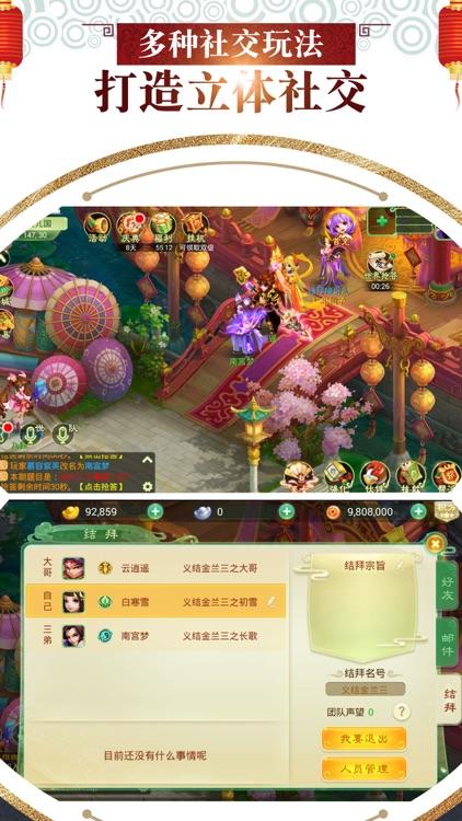 西游王国-轻松浪漫的回合手游 screenshot-3